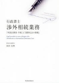 行政書士涉外相續業務 「外國法調査.手續」と「國際私法の基礎」