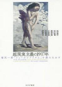 超現實主義の1937年 福澤一郞「シュ-ルレアリズム」を讀みなおす