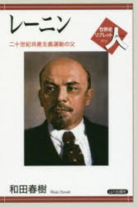 レ-ニン 二十世紀共産主義運動の父