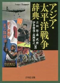 アジア.太平洋戰爭辭典