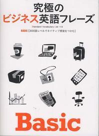 究極のビジネス英語フレ-ズBASIC 3000語レベルでネイティブ感覺をつかむ STANDARD VOCABULARY LIST 1-3