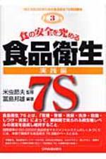 食の安全を究める食品衛生7S 實踐編