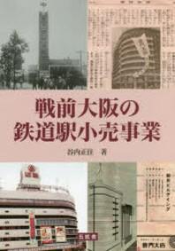 戰前大阪の鐵道驛小賣事業