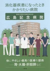 消化器疾患になったときかかりたい病院廣島記念病院 體にやさしい最高の醫療を提供-胃.大腸.肝膽膵など