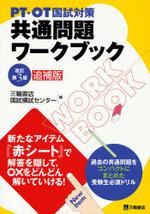 PT.OT國試對策共通問題ワ―クブック
