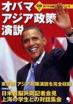 オバマアジア政策演說 日米共同記者會見.中國對話集會