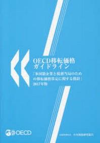 OECD移轉價格ガイドライン 多國籍企業と稅務當局のための移轉價格算定に關する指針 2017年版