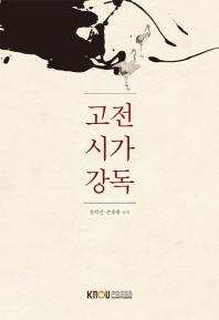 고전시가강독(워크북포함)