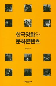 한국영화와 문화콘텐츠