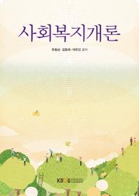 사회복지개론(2학기, 워크북포함)