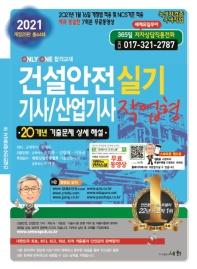 건설안전 기사/산업기사 실기 작업형(2021)