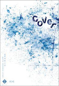 COVER(커버). 1
