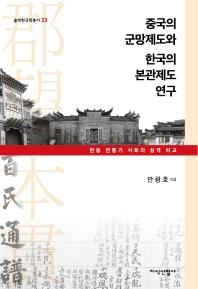 중국의 군망제도와 한국의 본관제도 연구