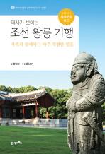 역사가 보이는 조선 왕릉 기행