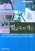법교육학개론