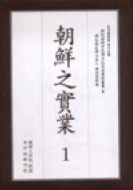 조선지실업(개화기재한일본인잡지자료집)