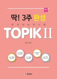 딱! 3주 완성 TOPIK(토픽). 2