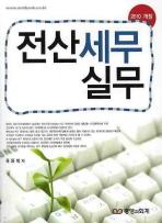 전산세무실무(개정판)(2010)