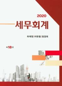 세무회계(2020)