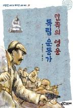 민족의 영웅 독립 운동가