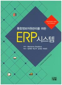 통합정보자원관리를 위한 ERP 시스템