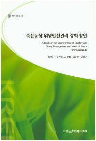 축산농장 위생안전관리 강화 방안