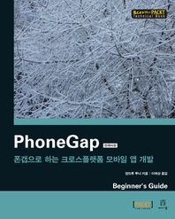 PhoneGap(한국어판)