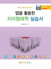 앱을 활용한 치아형태학 실습서
