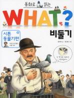 동화로 읽는 비둘기
