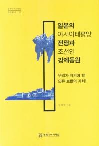 일본의 아시아태평양전쟁과 조선인 강제동원