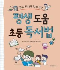 공부 천재가 알려 주는 평생 도움 초등 독서법
