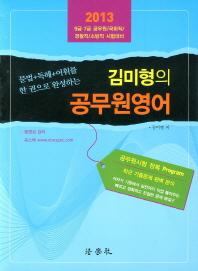 김미형의 공무원영어(2013)
