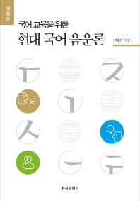 국어 교육을 위한 현대 국어 음운론