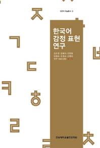 한국어 감정표현 연구