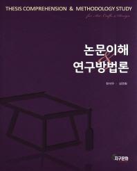 논문이해 연구방법론