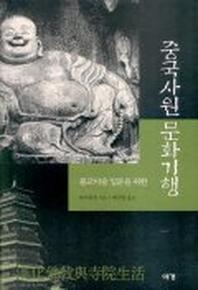 불교미술 입문을 위한 중국사원 문화기행