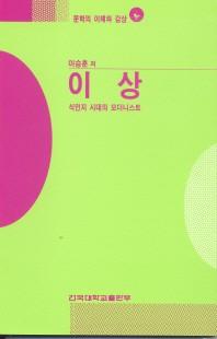 이상(문학의 이해와 감상 98)