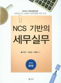 NCS 기반의 세무실무