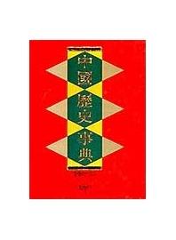중국역사사전