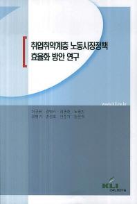 취업취약계층 노동시장정책 효율화 방안 연구