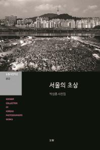 서울의 초상