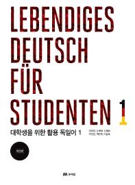 대학생을 위한 활용 독일어. 1(Lebendiges Deutsch fur Studenten. 1)