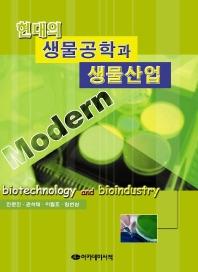 현대의 생물공학과 생물산업