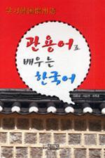 관용어로 배우는 한국어