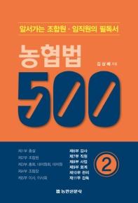 농협법 500. 2