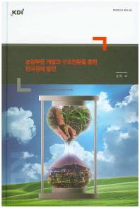 농업부문 개발과 구조전환을 통한 한국경제 발전