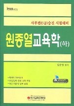 교육학 (하) (2005)