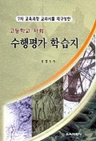 수행평가 학습지(고등학교 사회)(7차교육과정 교과서를 재구성한)