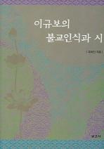 이규보의 불교인식과 시