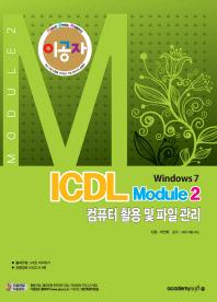 이공자 ICDL Module2: 컴퓨터 활용 및 파일관리